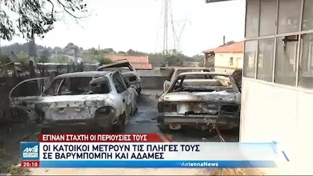 Φωτιά στην Βαρυμπόμπη: θλίψη και οργή στα αποκαΐδια