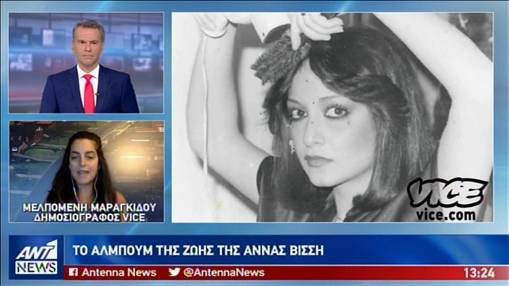 Το άλμπουμ της ζωής της Άννας Βίσση στο VICE
