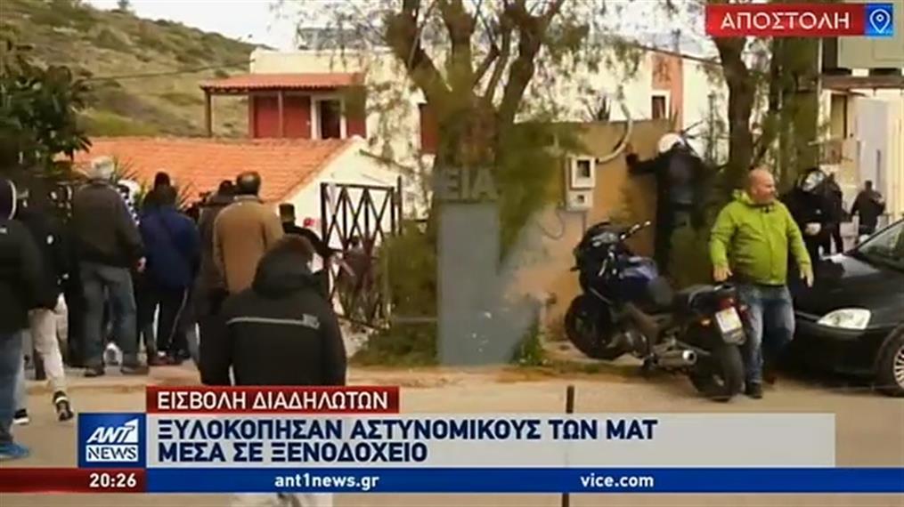 Χίος: Εισβολή κατοίκων σε ξενοδοχείο που μένουν άνδρες των ΜΑΤ