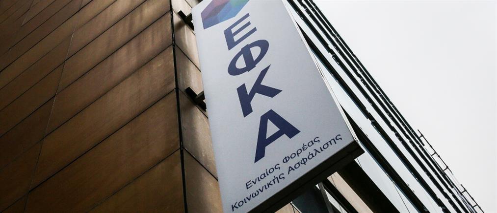 ΕΦΚΑ: Ανάρτηση των ειδοποιητηρίων για έκπτωση 25% στις εισφορές