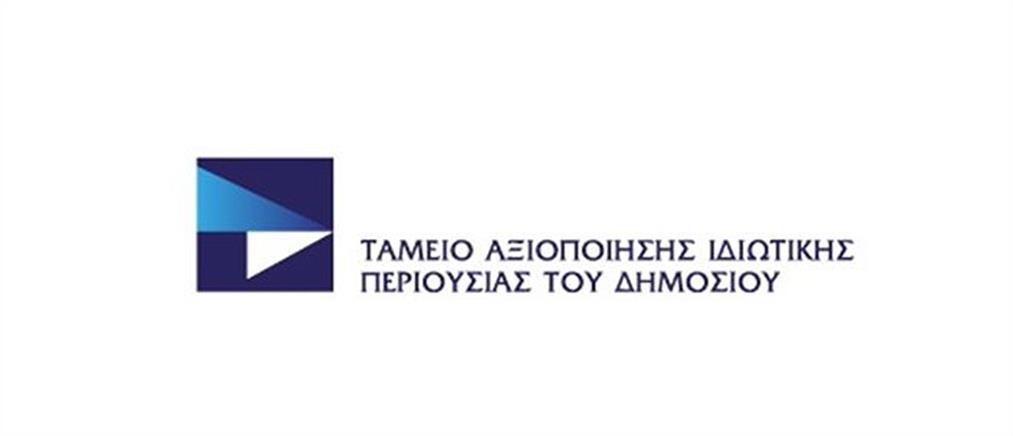 ΤΑΙΠΕΔ: πρόσληψη συμβούλων για την αξιοποίηση των μετοχών σε 7 εταιρείες
