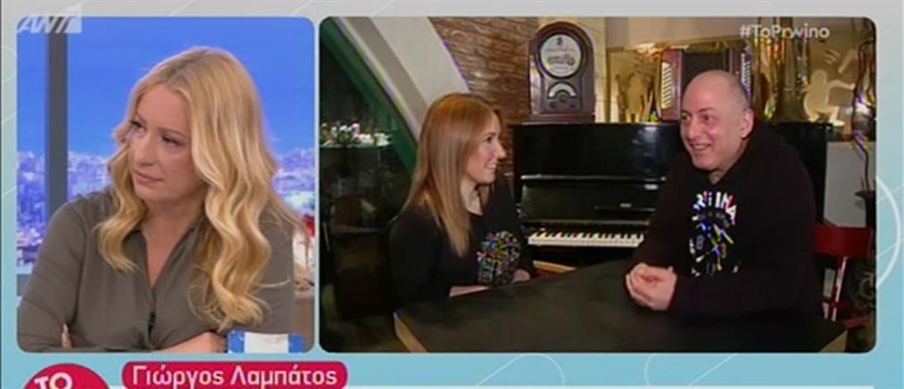 """Γιώργος Λαμπάτος στο """"Πρωινό"""": Δεν συνεργάστηκα καλά με τον Μάρκο Σεφερλή (βίντεο)"""