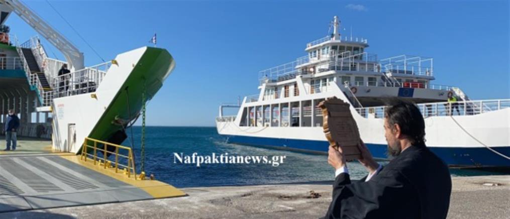 Αντίρριο: Στα ferry boat η εικόνα του Αγίου Νικολάου (βίντεο)