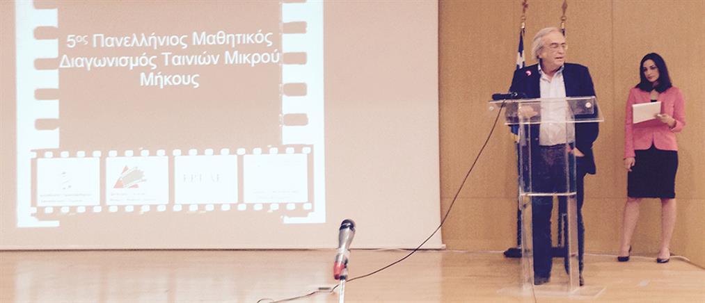 Τελετή βράβευσης του 5ου μαθητικού φεστιβάλ ταινιών μικρού μήκους