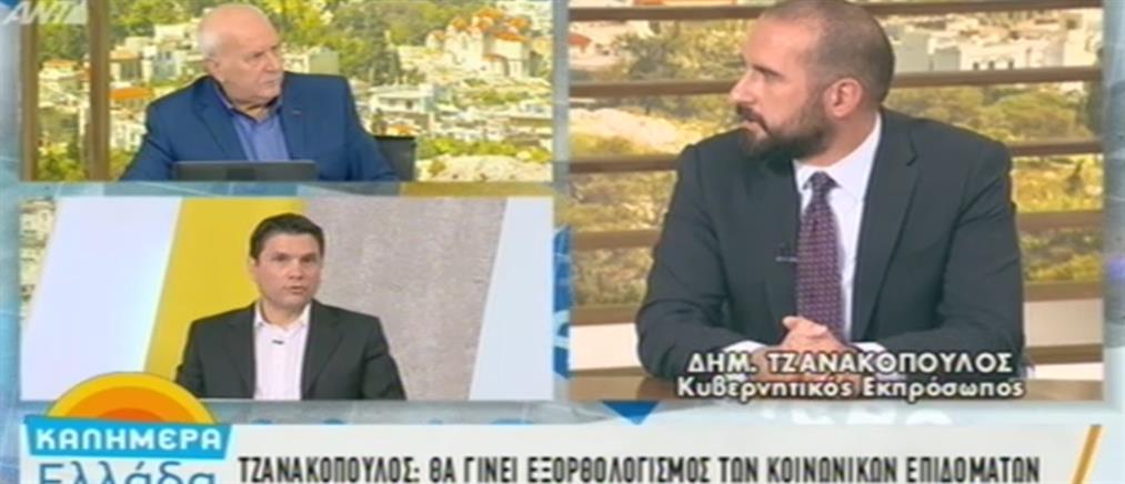 Τζανακόπουλος στον ΑΝΤ1: αν υπάρξει δημοσιονομικό κενό, θα βρούμε τρόπο να το καλύψουμε