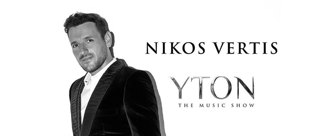 Νίκος Βέρτης: Πότε κάνει πρεμιέρα