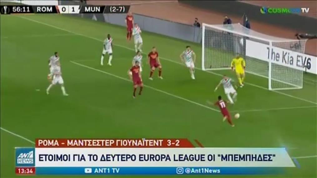 Europa League: Βιγιαρεάλ-Μάντσεστερ Γιουνάιτεντ στον τελικό