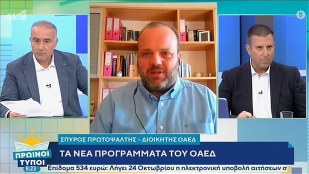 """Ο Σπύρος Πρωτοψάλτης στην εκπομπή """"Πρωινοί Τύποι"""""""