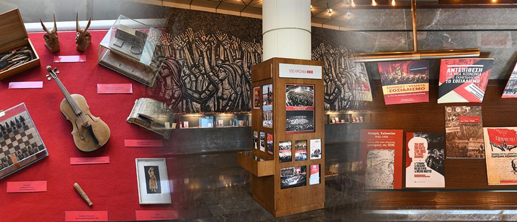 Έκθεση φωτογραφίας, εκδόσεων και αντικειμένων στην έδρα του ΚΚΕ (εικόνες)