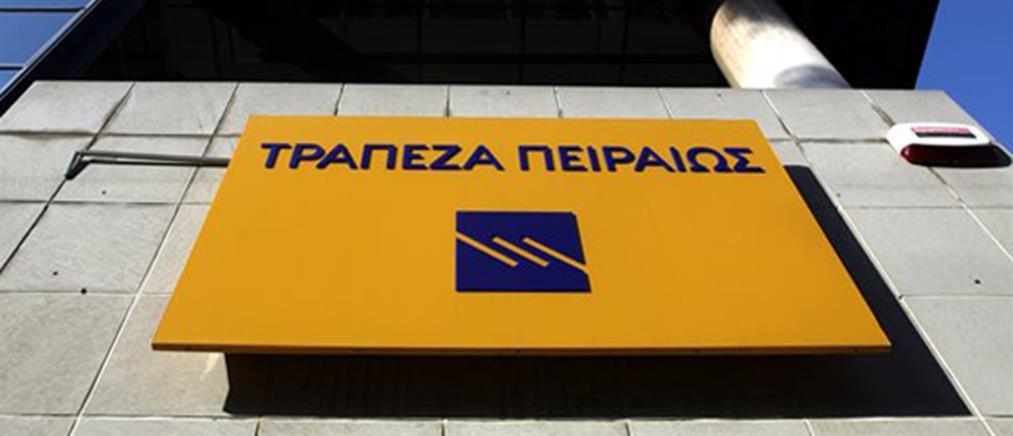 Τράπεζα Πειραιώς: Δέσμη μέτρων υπέρ των πυροπαθών