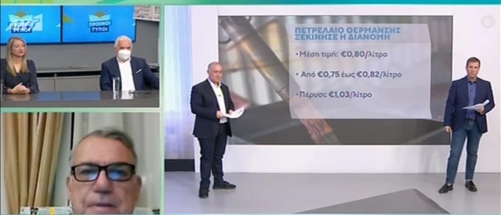 Μασαλής στον ΑΝΤ1: φθηνότερο κατά 30% φέτος το πετρέλαιο θέρμανσης (βίντεο)