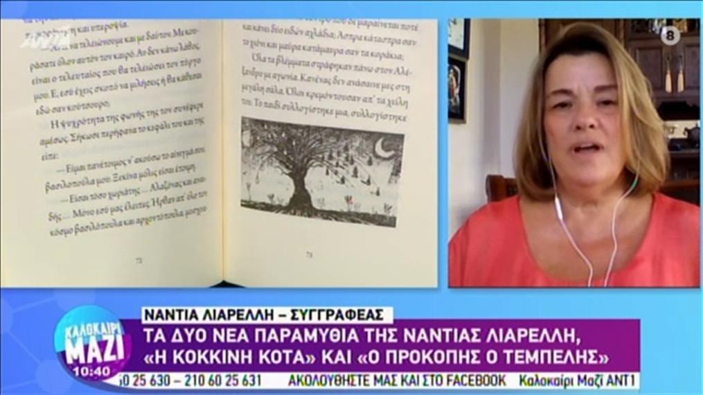 Η Νάντια Λιαρέλλη στην εκπομπή «Καλοκαίρι Μαζί»
