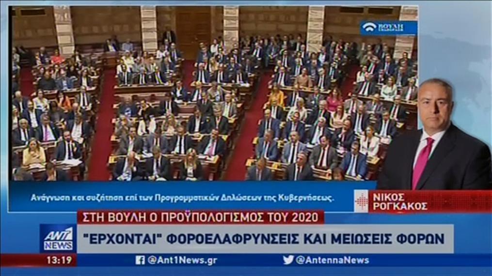 Στη Βουλή ο προϋπολογισμός του 2020