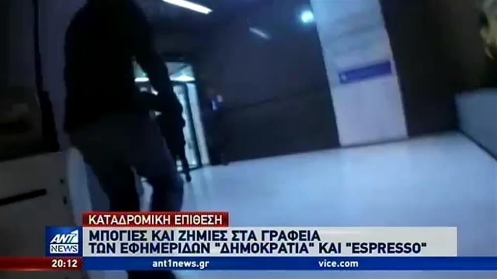 """Εισβολή """"Ρουβίκωνα"""" στα γραφεία δύο εφημερίδων"""