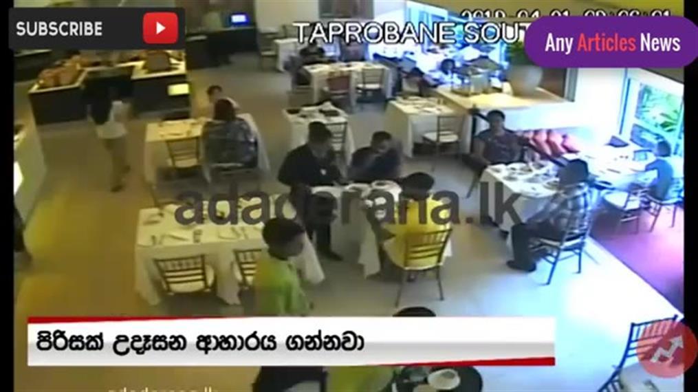Βίντεο ντοκουμέντο με βομβιστή σε ξενοδοχείο της Σρι Λάνκα