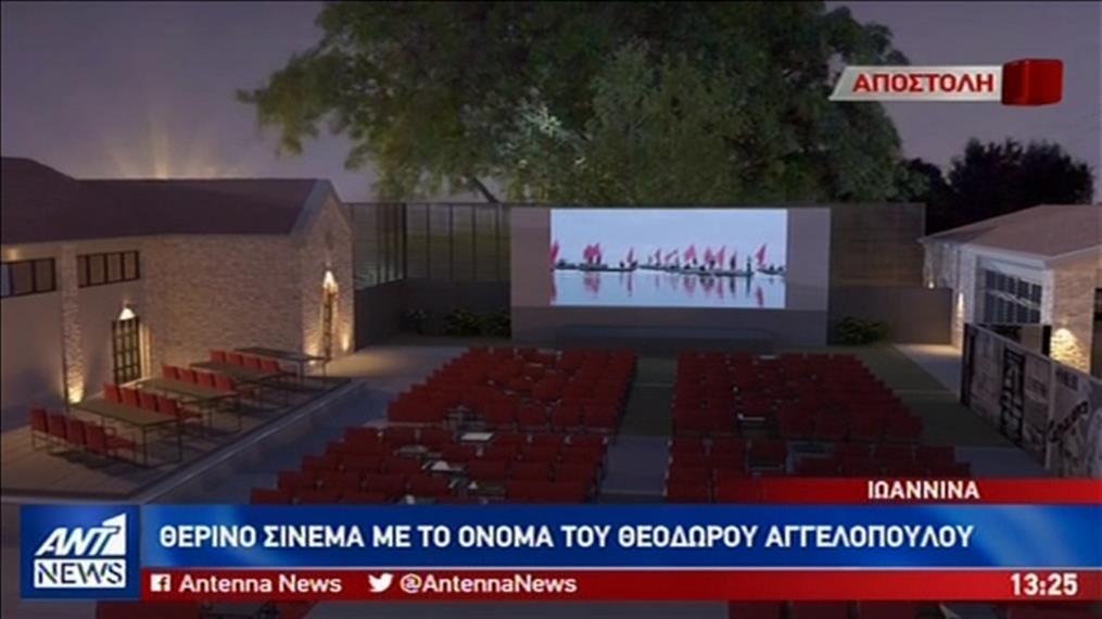 Θερινό σινεμά προς τιμήν του Θεόδωρου Αγγελόπουλου στα Ιωάννινα
