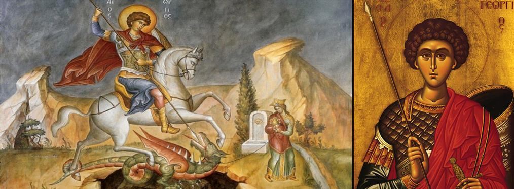 Ποιος ήταν ο Άγιος Γεώργιος ο Τροπαιοφόρος – Τα έθιμα για τον εορτασμό της μνήμης του