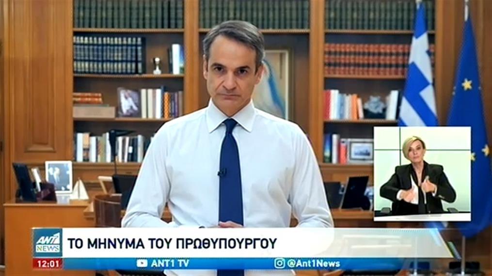 Κορονοϊός - Μητσοτάκης: Τα νέα μέτρα για την αναχαίτιση της πανδημίας