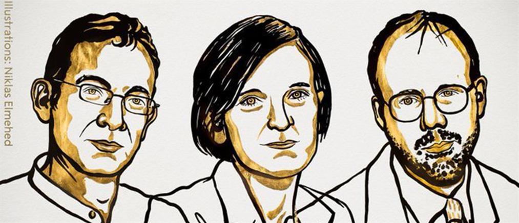 Νόμπελ Οικονομίας: οι φετινοί νικητές του βραβείου