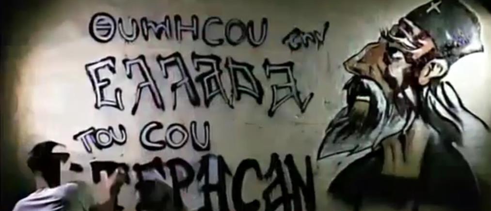 Ο Εύρυτος μιλά στον ΑΝΤ1 για τα γκράφιτι με τους ήρωες του 1821 (βίντεο)