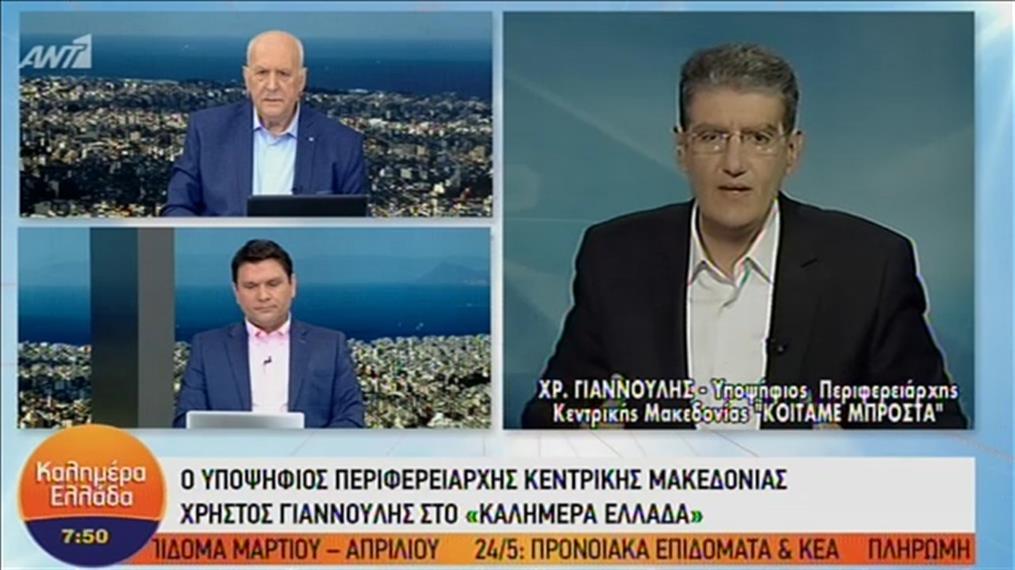 """Ο υποψ. περιφερειάρχης Κεντρικής Μακεδονίας. Χρ. Γιαννούλης, στην εκπομπή """"Καλημέρα Ελλάδα"""""""