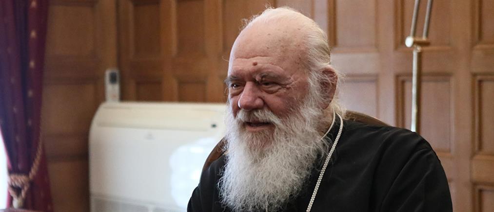 Κορονοϊός: στο νοσοκομείο ο Αρχιεπίσκοπος Ιερώνυμος