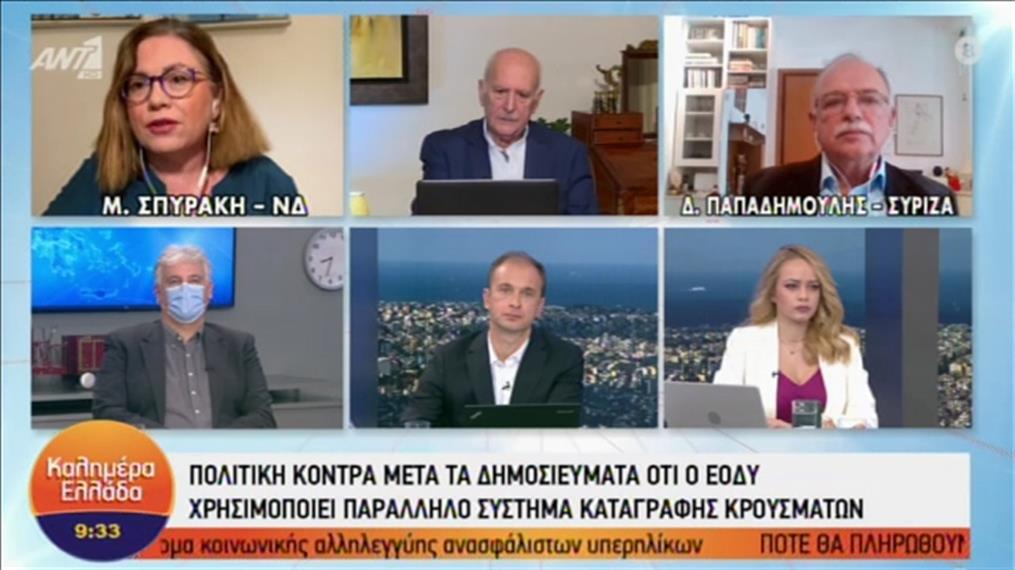 Σπυράκη - Παπαδημούλης στην εκπομπή «Καλημέρα Ελλάδα»