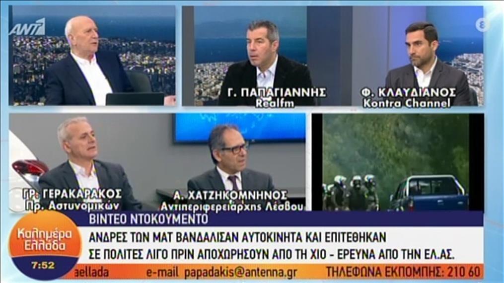 """Ο Αντιπεριφερειάρχης Λέσβο, Α. Χατζηκομνηνός στην εκπομπή """"Καλημέρα Ελλάδα"""""""