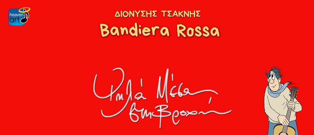 """Bandiera Rossa - Ψηλά μέσα στη βροχή"" από τον Διονύση Τσακνή και την Heaven Art"