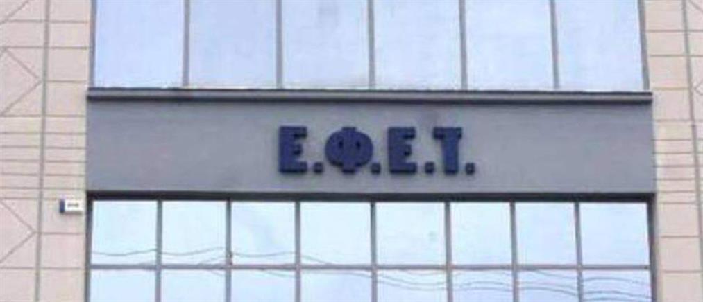 Παραιτήθηκε ο Πρόεδρος του ΕΦΕΤ