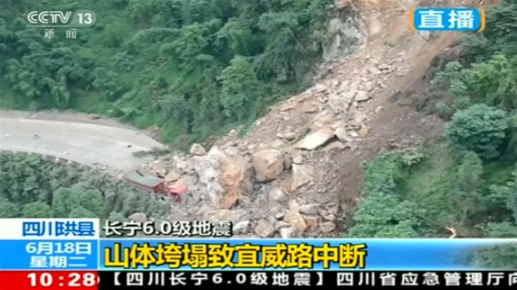 Κατολίσθηση από τον σεισμό στην Κίνα