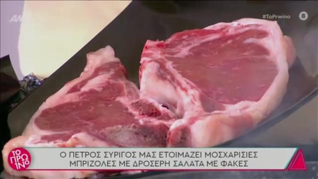 Συνταγή: Μοσχαρίσιες μπριζόλες και σαλάτα με φακές από τον Πέτρο Συρίγο