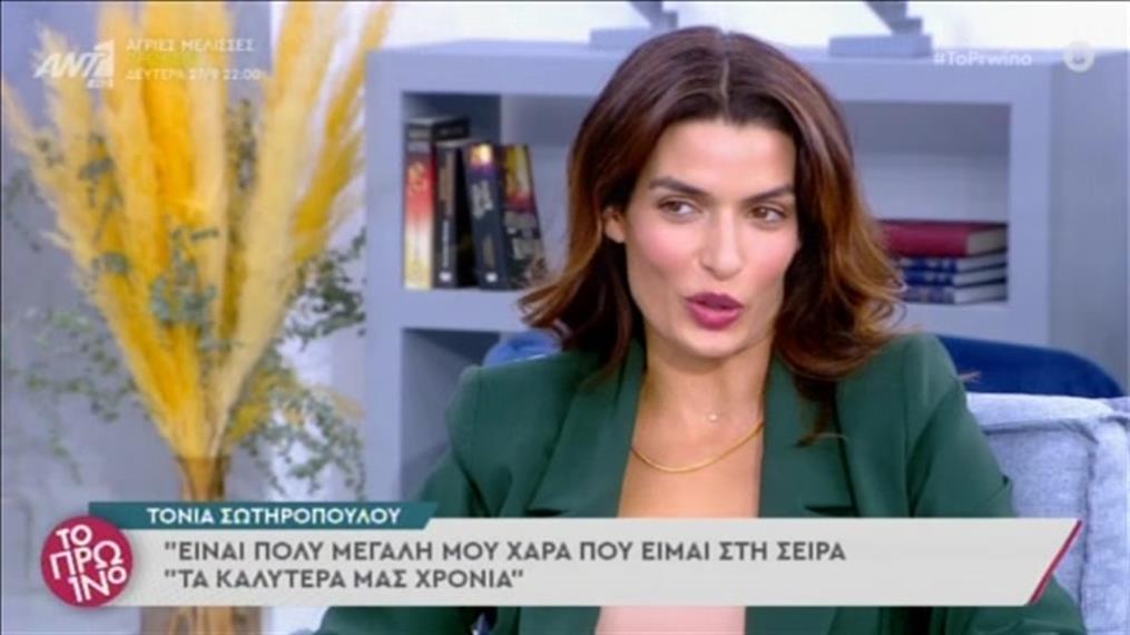 Η Τόνια Σωτηροπούλου στο «Πρωινό»