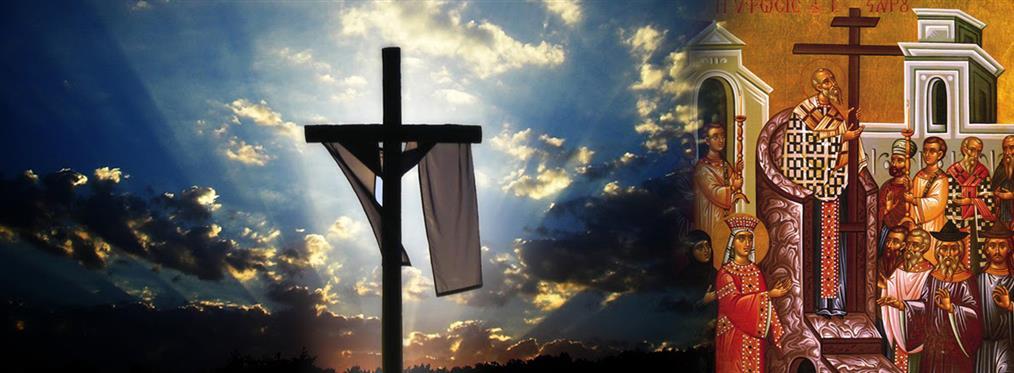 Ύψωση Τιμίου Σταυρού: Η μεγάλη γιορτή της Ορθοδοξίας