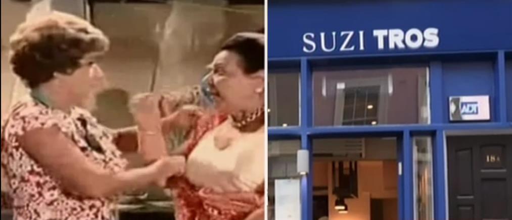 """SUZI TROS"": η ατάκα που έγινε όνομα ελληνικού εστιατορίου στο Λονδίνο (βίντεο)"