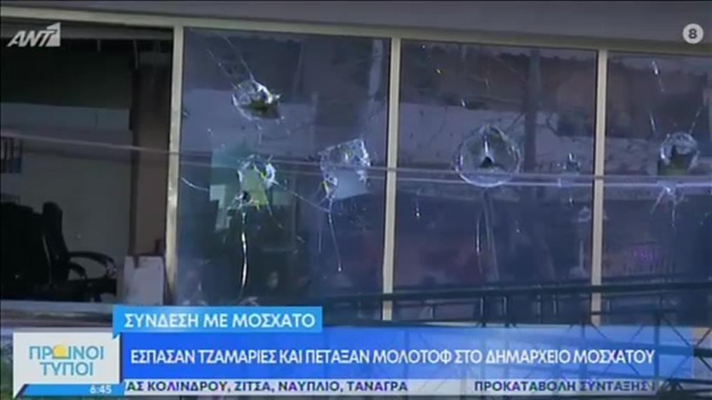 Έσπασαν  τζαμαρίες και πέταξαν μολότοφ στο Δημαρχείο Μοσχάτου