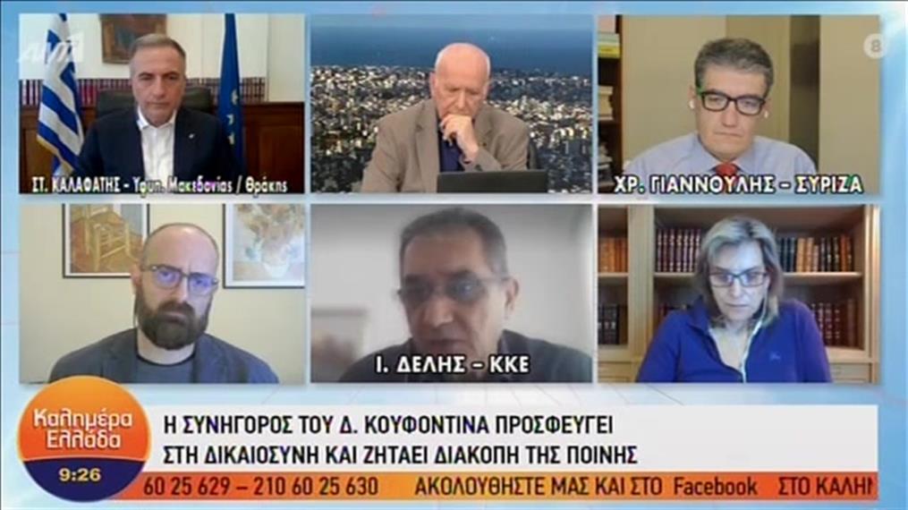 """Καλαφάτης - Γιαννούλης - Δελής στην εκπομπή """"Καλημέρα Ελλάδα"""""""