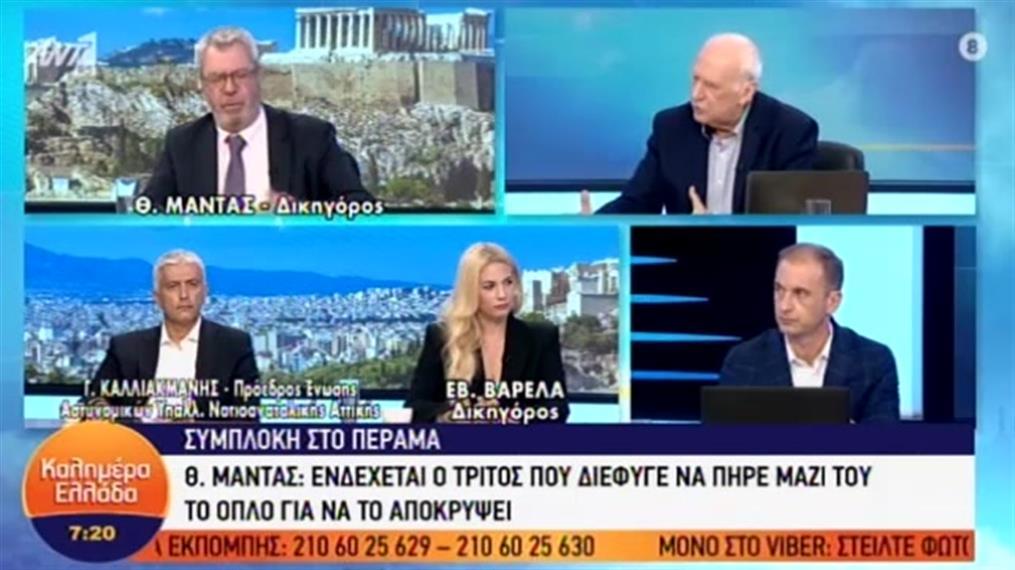 """Μαντάς - Βαρελά - Καλλιακμάνης στο """"Καλημέρα Ελλάδα"""""""