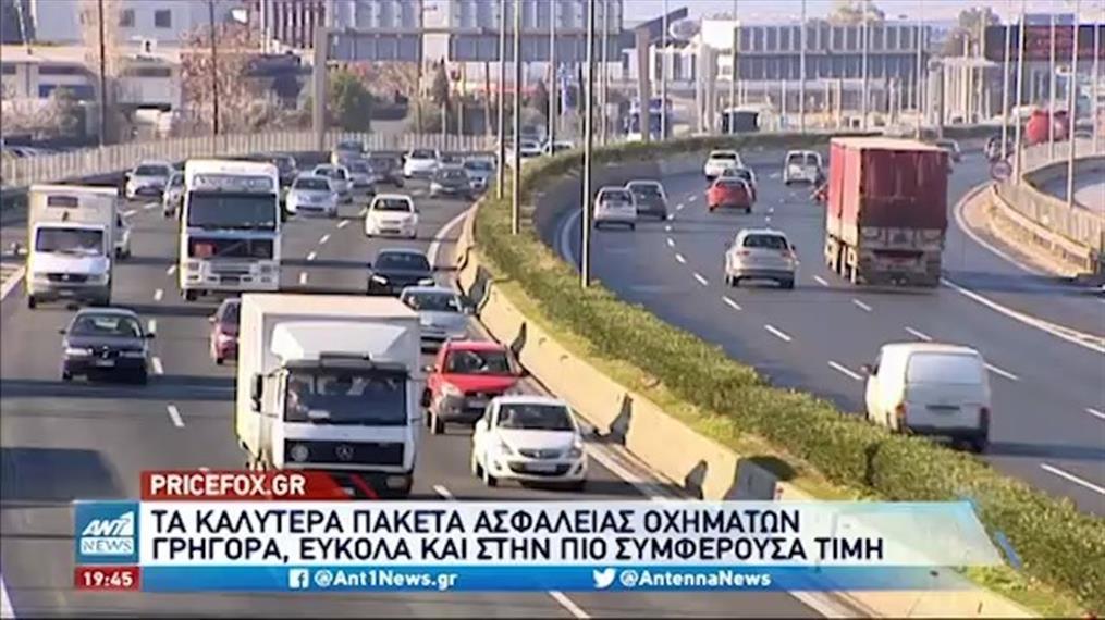Τα καλύτερα πακέτα ασφάλειας οχημάτων στο Pricefox.gr
