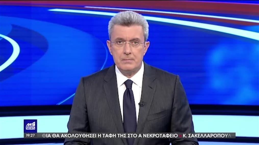 ANT1 NEWS 25-10-2021 ΣΤΙΣ 18:45