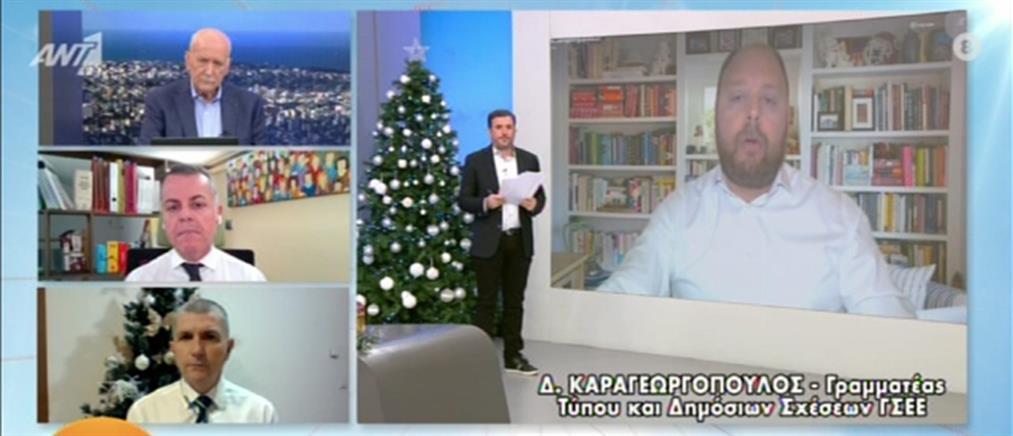 ΓΣΕΕ: εκατοντάδες καταγγελίες για μη καταβολή του Δώρου Χριστουγέννων