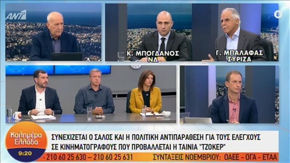 Οι Μπογδάνος και Μπαλάφας , στην εκπομπή «Καλημέρα Ελλάδα»