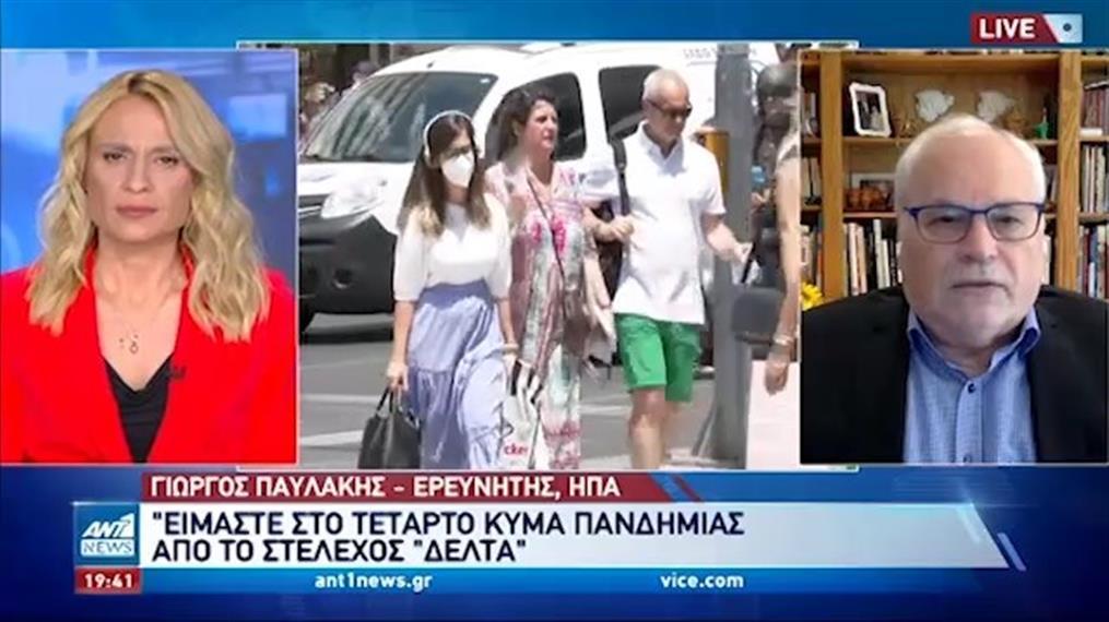 Κορονοϊός - Παυλάκης στον ΑΝΤ1: Είμαστε στο 4ο κύμα λόγω της μετάλλαξης Δέλτα
