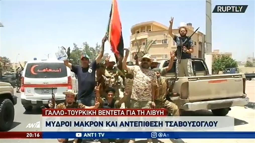 Κόντρα Γαλλίας – Τουρκίας για τη Λιβύη