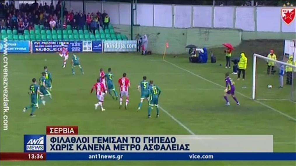 Σερβία: εποχές προ κορονοϊού στον τελικό Κυπέλλου
