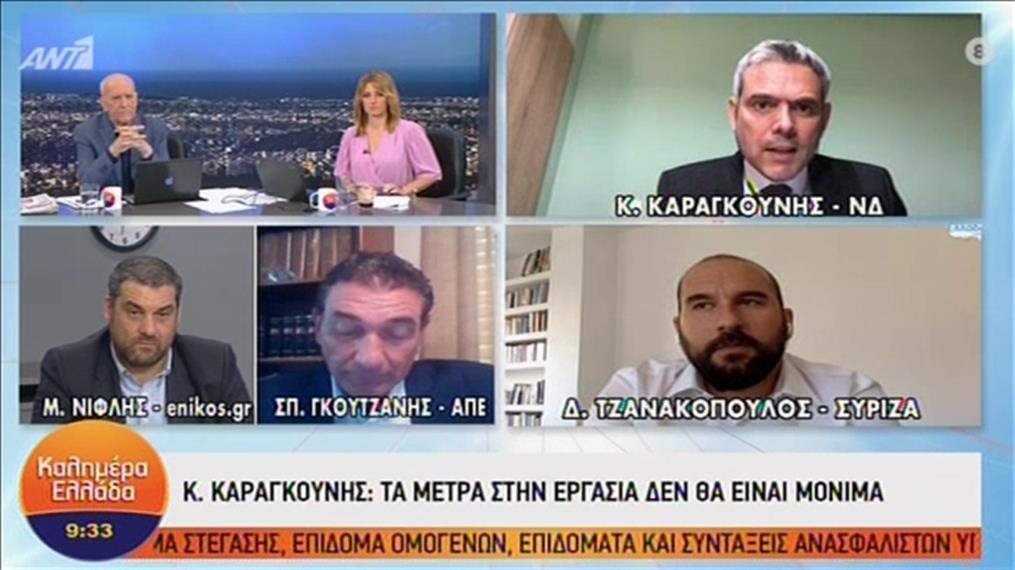 """Καραγκούνης - Τζανακόπουλος στην εκπομπή """"Καλημέρα Ελλάδα"""""""