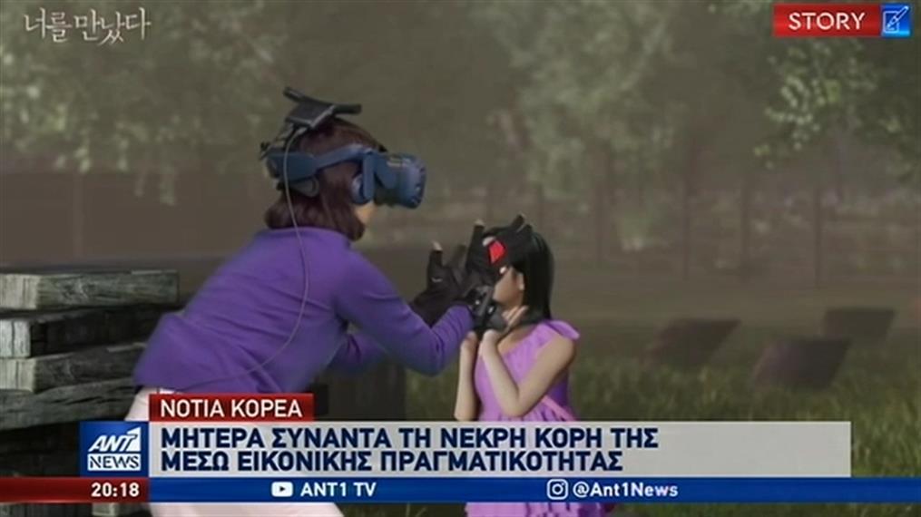 Μητέρα συναντά τη νεκρή κόρη της μέσω εικονικής πραγματικότητας