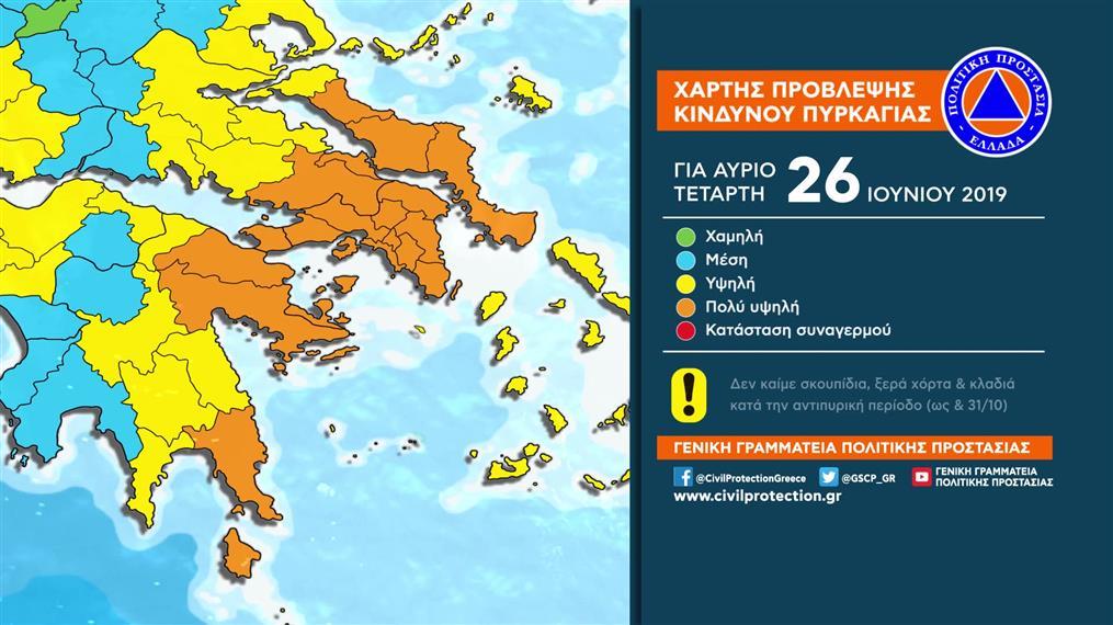 ΓΓΠΠ: Χάρτης πρόβλεψης κινδύνου πυρκαγιάς για τις 26 Ιουνίου