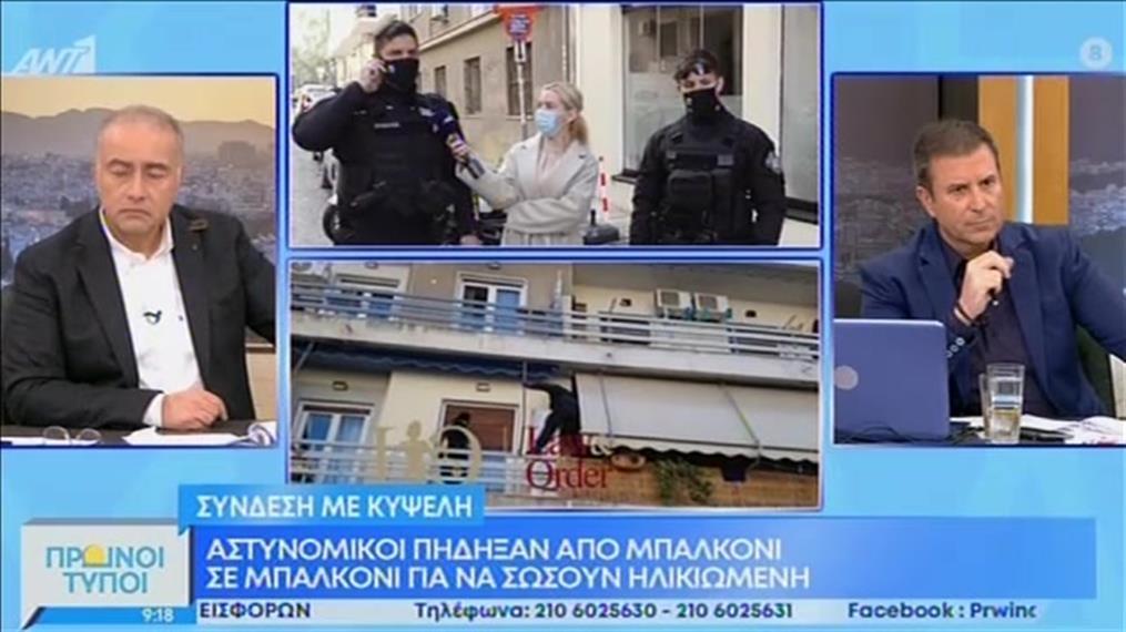 Οι αστυνομικοί που πήδηξαν από μπαλκόνι σε μπαλκόνι για να σώσουν ηλικιωμένη