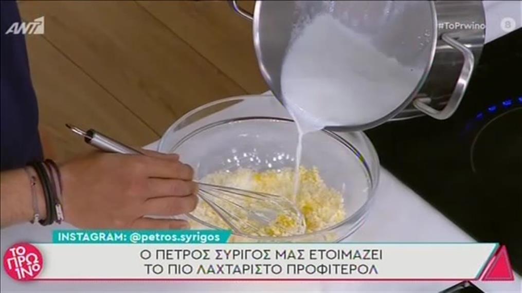 Συνταγή: Προφιτερόλ από τον Πέτρο Συρίγο